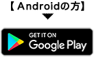 Google Play で手に入れよう