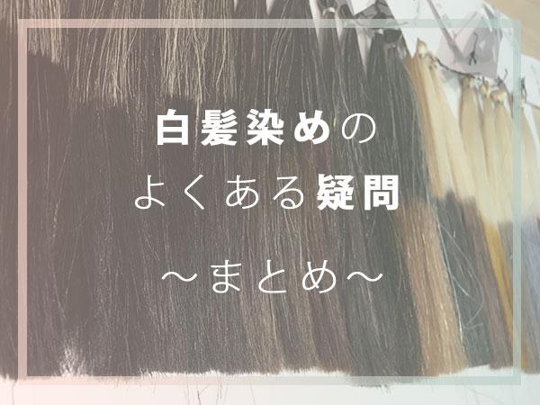白髪染めのよくある疑問〜まとめ〜